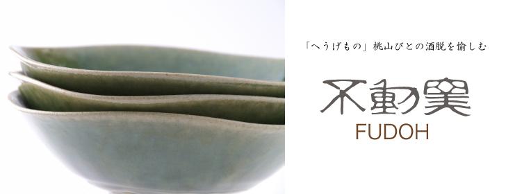 【FUDOH】series